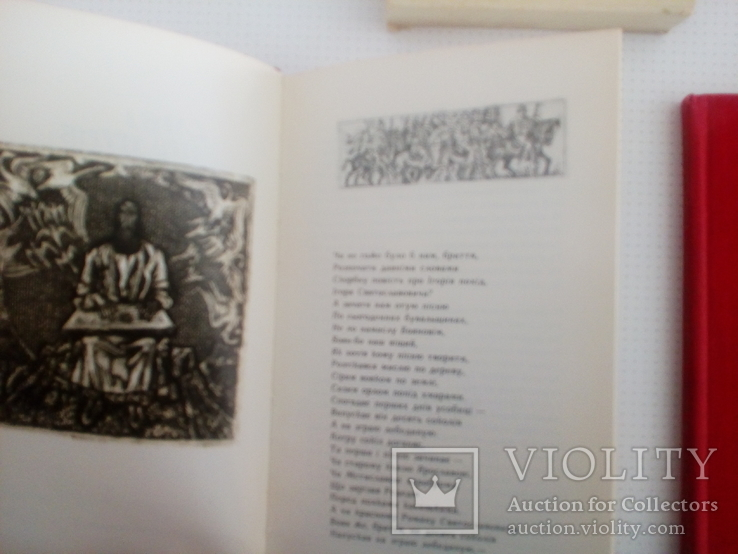Слово о полку Игореве 2 книги, фото №4