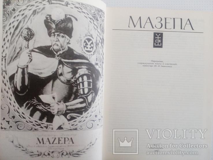 Мазепа, фото №8