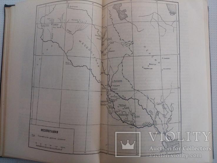 История древнего востока.1948г, фото №3
