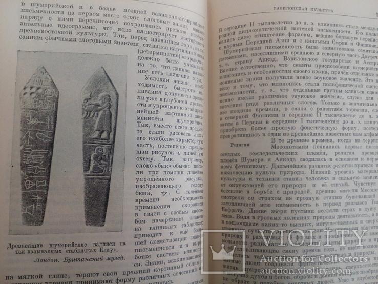История древнего востока.1948г, фото №4