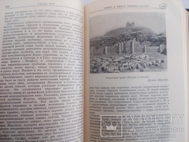 История древнего востока.1948г, фото №6