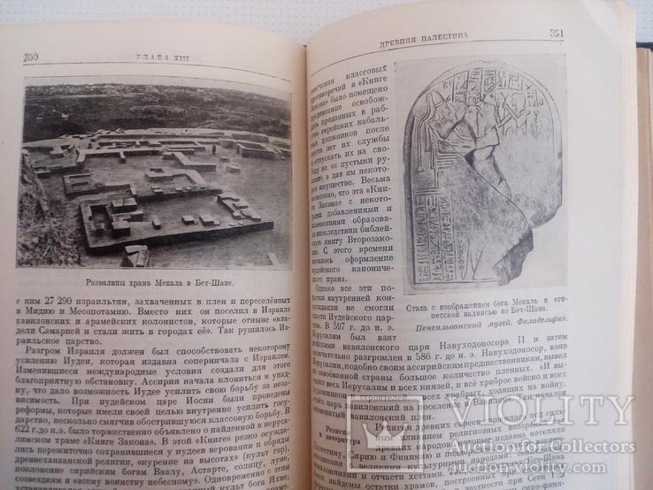 История древнего востока.1948г, фото №8