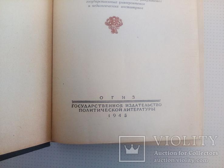 История древнего востока.1948г, фото №12