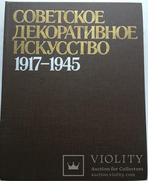 Советское декоративное искусство 1917-1945 гг. Очерки истории. 1984, фото №2