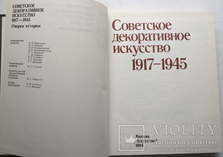 Советское декоративное искусство 1917-1945 гг. Очерки истории. 1984, фото №3