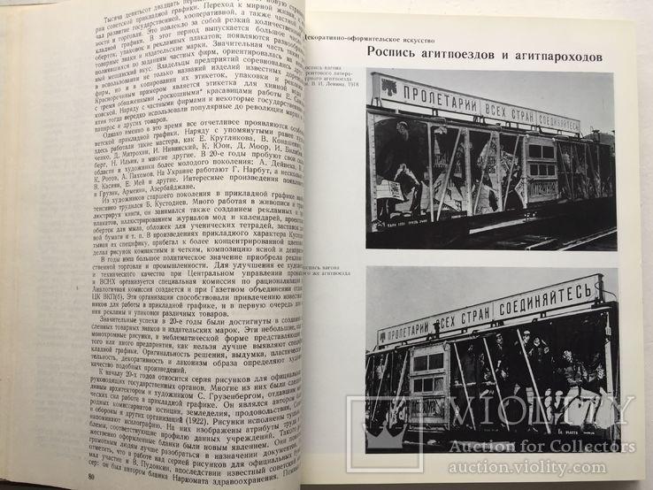 Советское декоративное искусство 1917-1945 гг. Очерки истории. 1984, фото №5