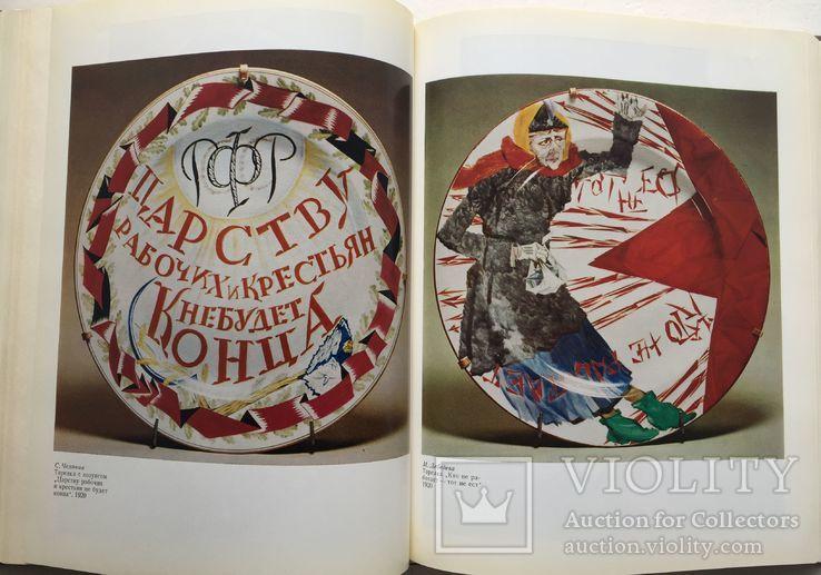 Советское декоративное искусство 1917-1945 гг. Очерки истории. 1984, фото №9