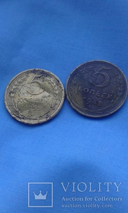 5 копеек 1955 и 1948 г одним лотом