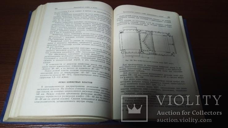 Технология кондитерского производства 1959г., фото №4