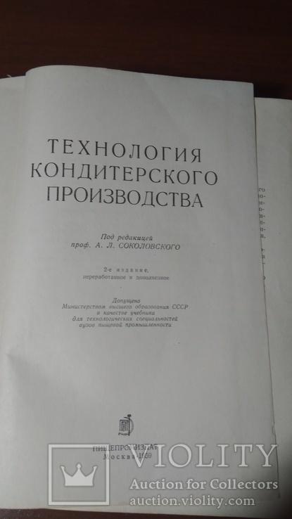 Технология кондитерского производства 1959г., фото №5