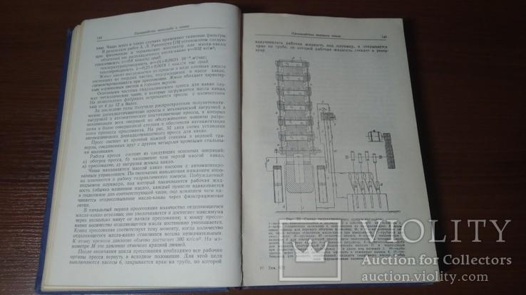Технология кондитерского производства 1959г., фото №6