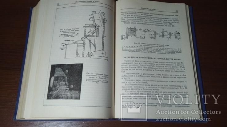 Технология кондитерского производства 1959г., фото №7