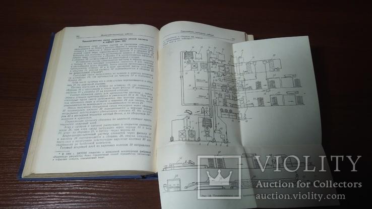Технология кондитерского производства 1959г., фото №10