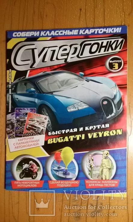 "Журнал ""Супергонки""+вкладыш-плакат., фото №2"