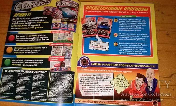 "Журнал ""Супергонки""+вкладыш-плакат., фото №4"