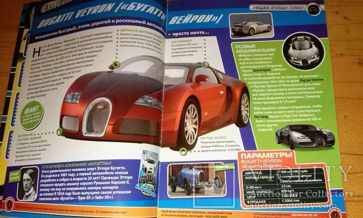 "Журнал ""Супергонки""+вкладыш-плакат., фото №6"