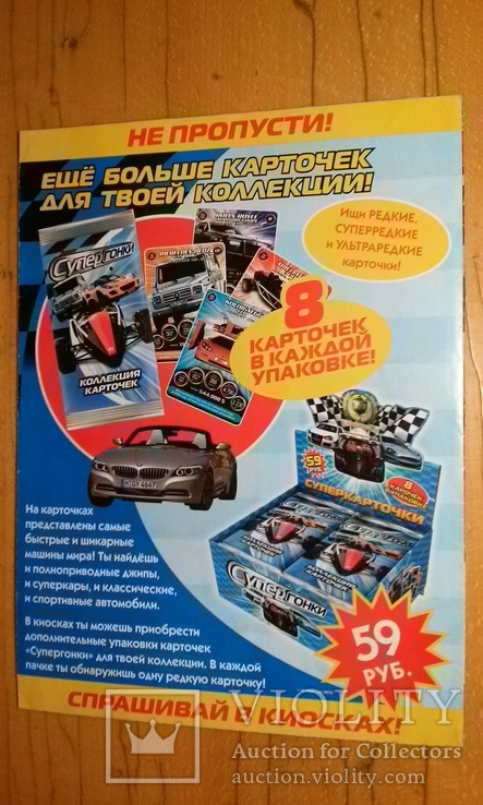 "Журнал ""Супергонки""+вкладыш-плакат., фото №10"
