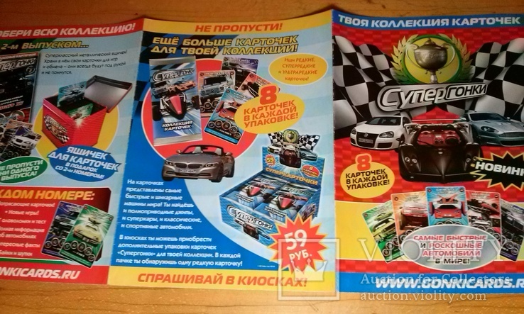 "Журнал ""Супергонки""+вкладыш-плакат., фото №11"