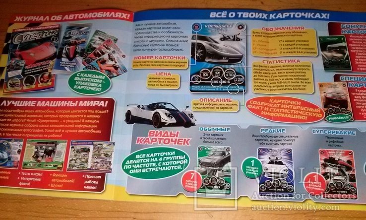 "Журнал ""Супергонки""+вкладыш-плакат., фото №12"