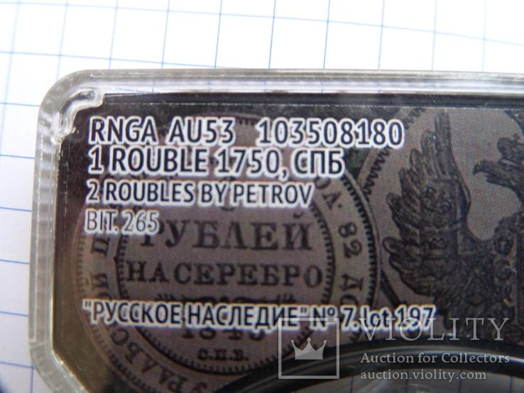 1 рубль 1750 года  AU 53, фото №4
