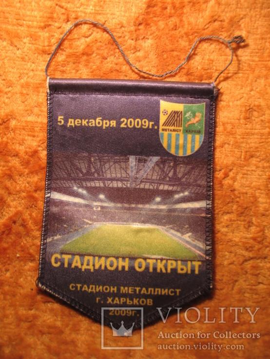 Металлист Стадион открыт вымпел 5 декабря 2009г, фото №2