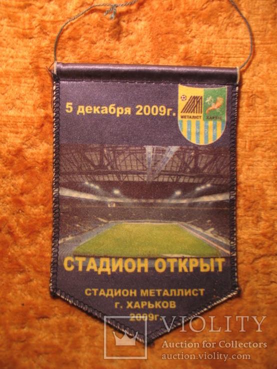 Металлист Стадион открыт вымпел 5 декабря 2009г, фото №3