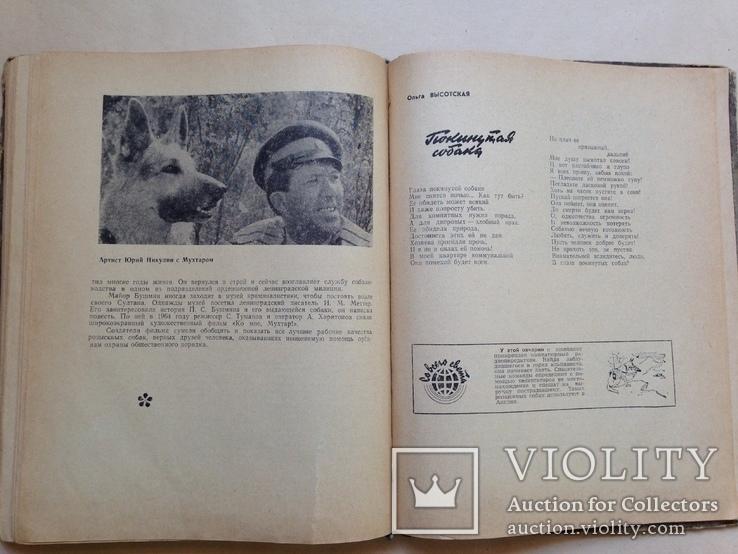 Твой друг   Служебное собаководство  1970  215 с. ил., фото №9