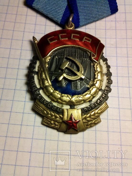 Орден Трудового красного знамени КОПИЯ, фото №3