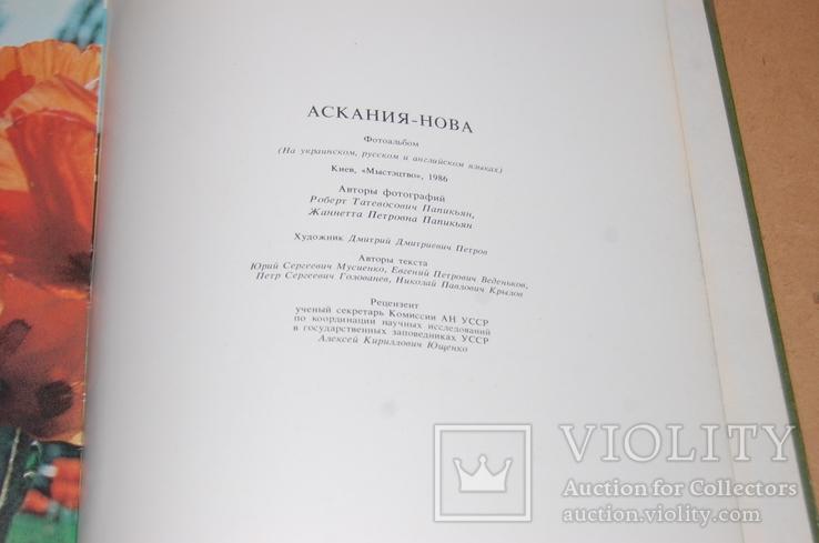 """Фотоальбом """"Аскания -Нова, фото №6"""