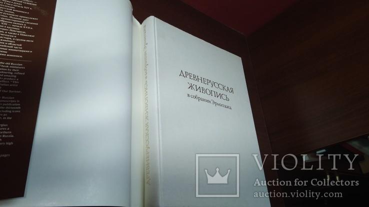 Древнерусская живопись в собрании Эрмитажа. Альбом, фото №9
