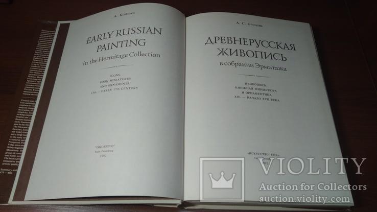 Древнерусская живопись в собрании Эрмитажа. Альбом, фото №10
