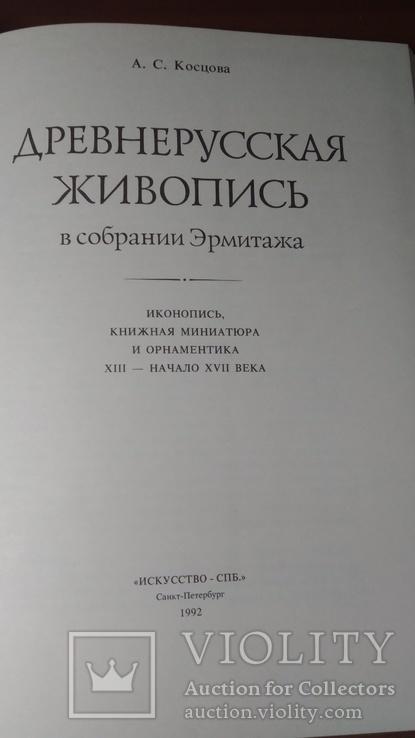 Древнерусская живопись в собрании Эрмитажа. Альбом, фото №11