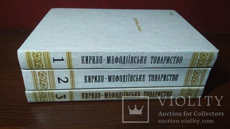 Кирило-Мефодіївське товариство  в 3-х томах, фото №2