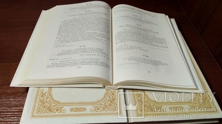Кирило-Мефодіївське товариство  в 3-х томах, фото №6