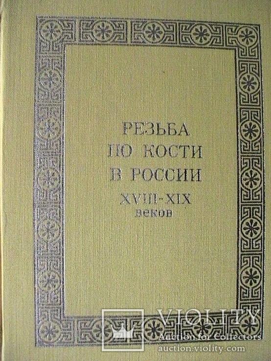 Книга резьба по кости в России в 18 нач 20 ст, фото №2