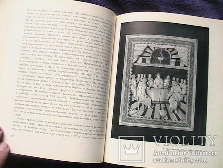 Книга резьба по кости в России в 18 нач 20 ст, фото №6