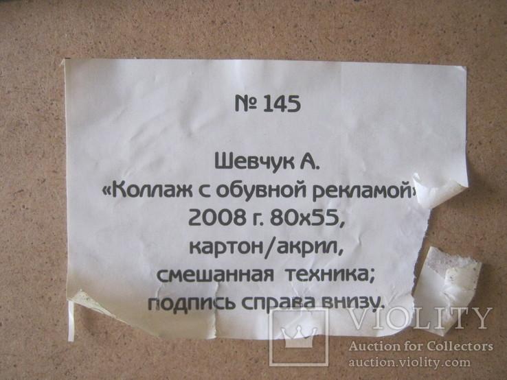 """""""Коллаж с обувной рекламой"""" 2008 г., фото №6"""