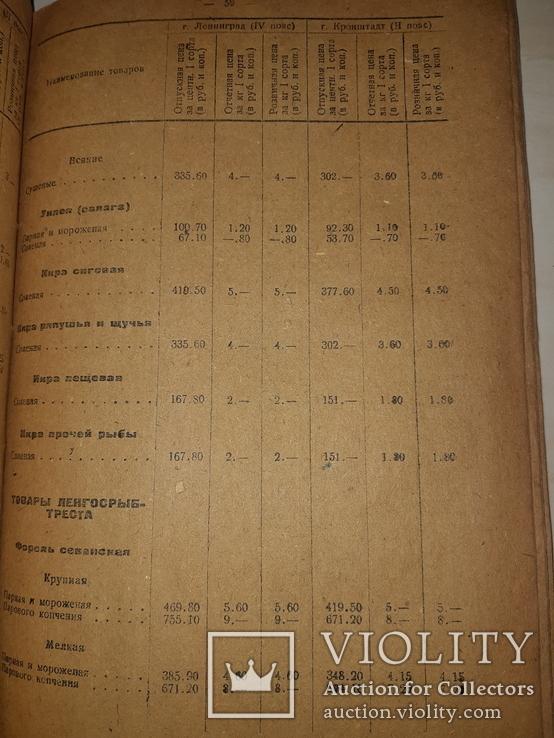 1937 Прейскурант на рыботовары и консервы, фото №4