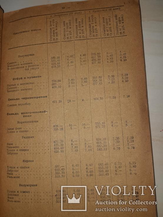 1937 Прейскурант на рыботовары и консервы, фото №6
