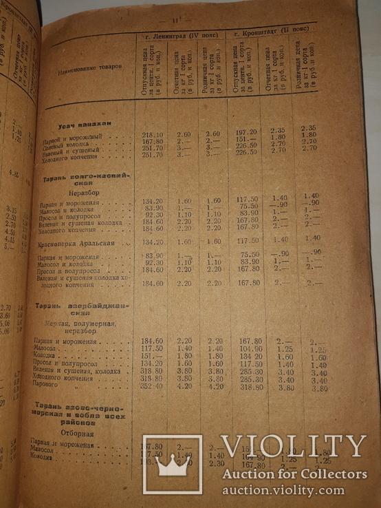 1937 Прейскурант на рыботовары и консервы, фото №8