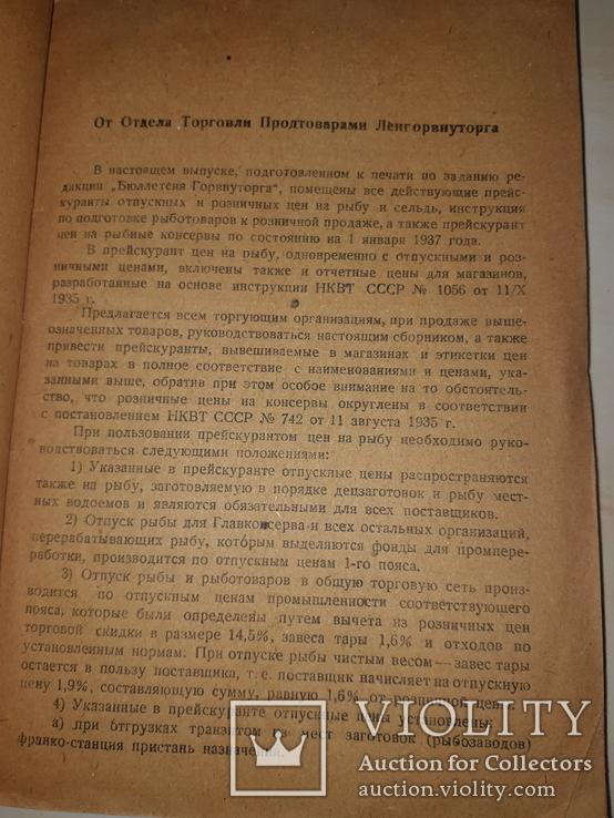1937 Прейскурант на рыботовары и консервы, фото №10