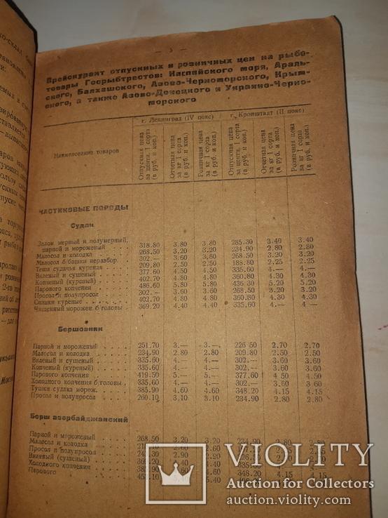 1937 Прейскурант на рыботовары и консервы, фото №11