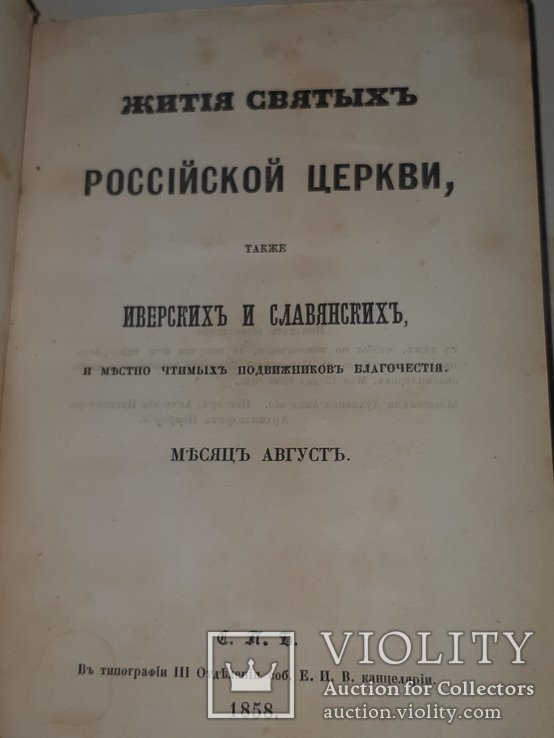 1858 Святые российской церкви, фото №2