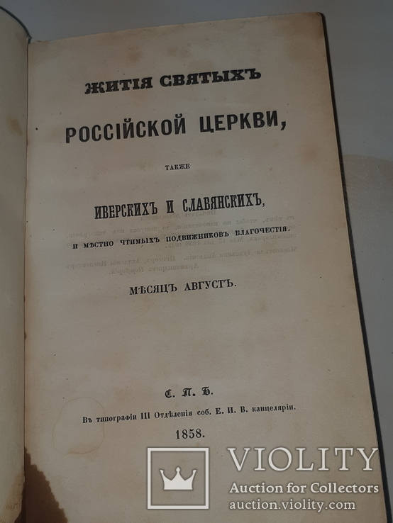 1858 Святые российской церкви, фото №3
