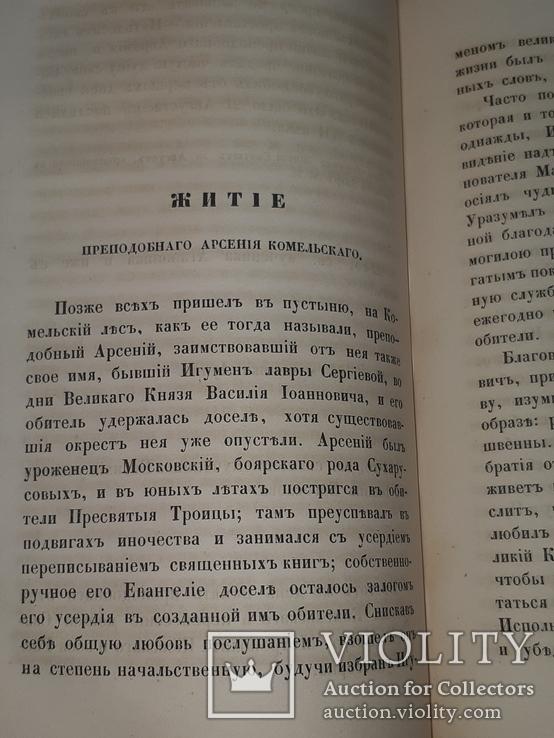 1858 Святые российской церкви, фото №6