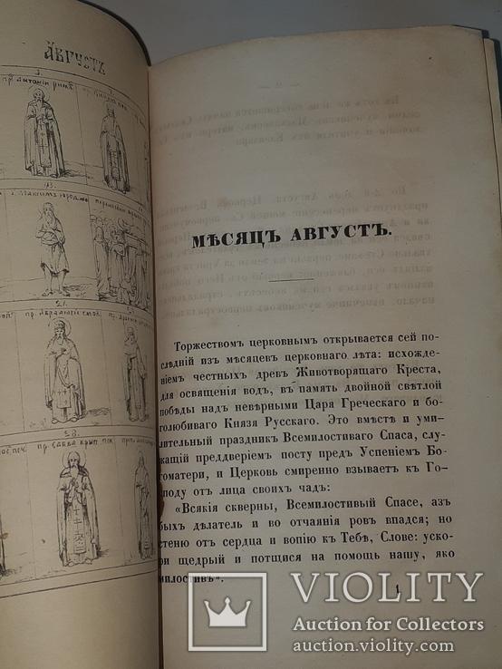 1858 Святые российской церкви, фото №7
