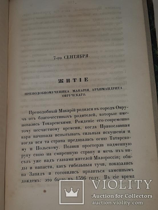 1858 Святые российской церкви, фото №8