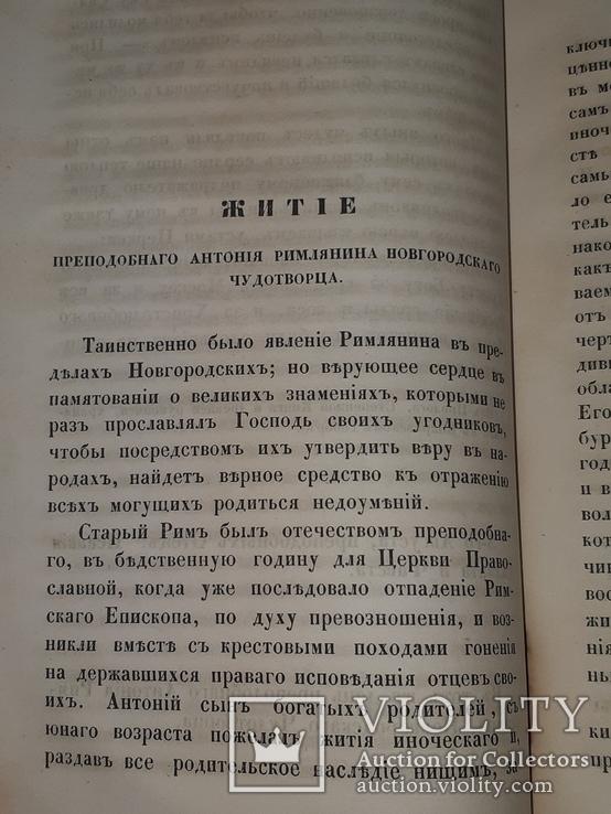 1858 Святые российской церкви, фото №10