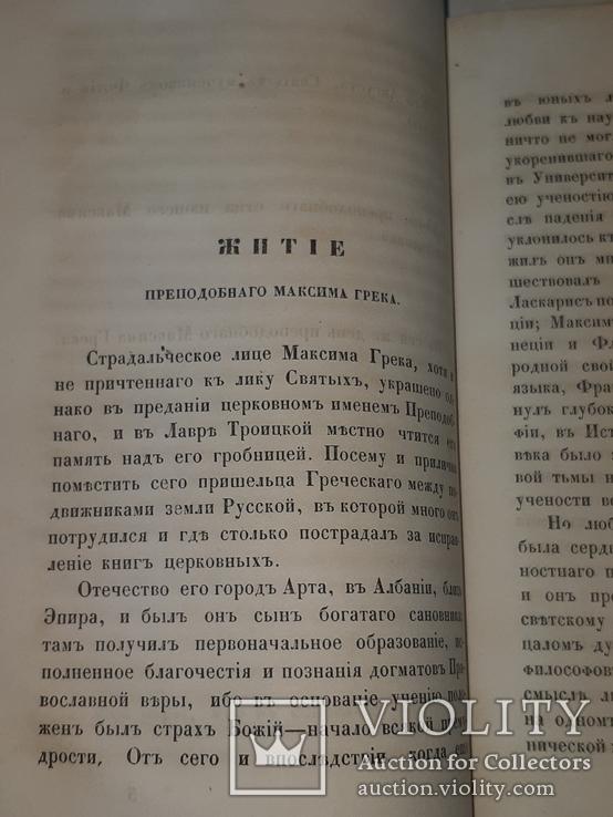 1858 Святые российской церкви, фото №11
