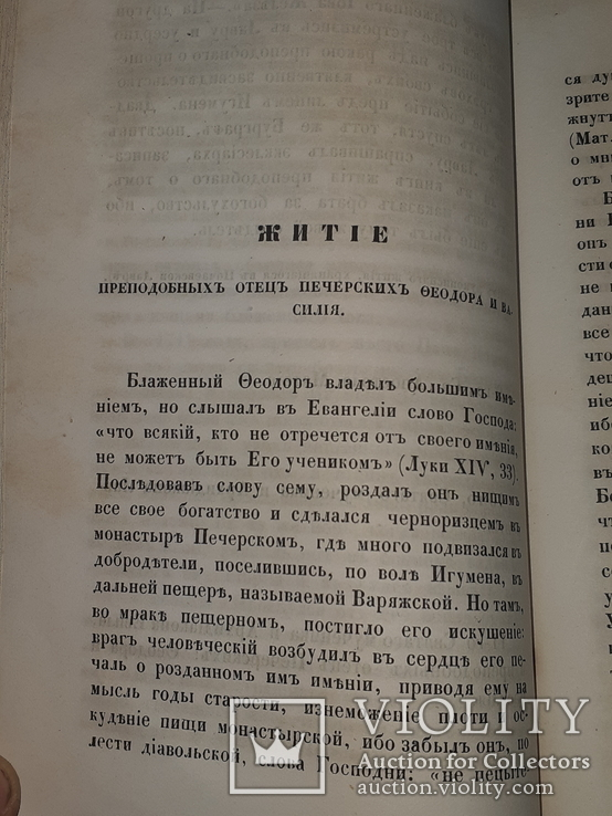 1858 Святые российской церкви, фото №12